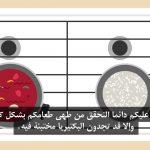 Cook Food Safe - Arabic